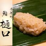 鮨 樋口 - 料理写真: