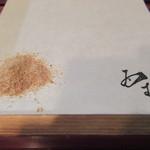天ぷら酒房 西むら - エビ塩