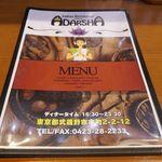 88121913 - 住所に武蔵野市とあることから、武蔵境駅近くの「アダルサ」が本店なのかもと思いメニューを見ていくと