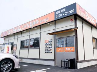こがね製麺所 新居浜喜光地店 - こがね製麺所 新居浜喜光地店さん