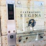レストラン レジーナ -