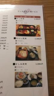 天寿司 - ランチメニュー、日曜もOKです