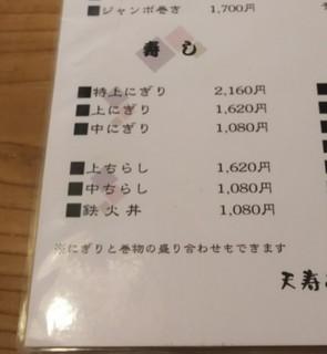 天寿司 - メニュー2 ここから注文