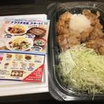 Sガスト - 若鶏竜田揚げ定食 550円税込