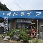 仏ヶ浦ドライブイン -