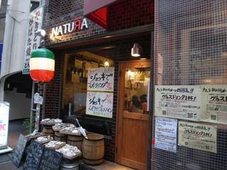 イタリアン酒場「ナチュラ」 新丸子店 - 外観