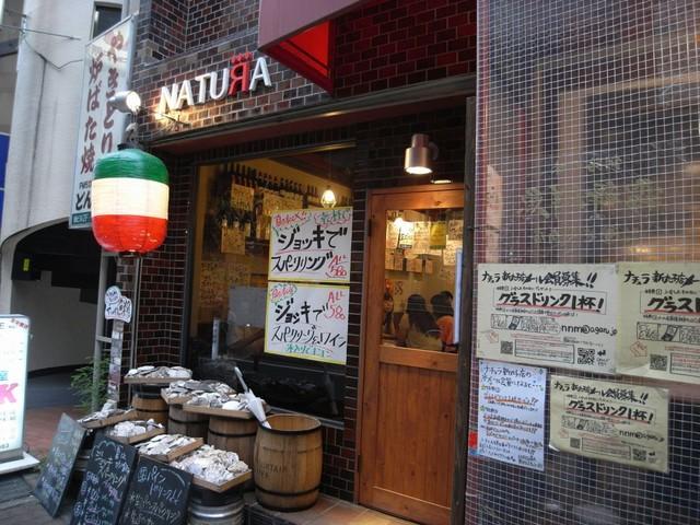 イタリアン酒場「ナチュラ」 新丸子店