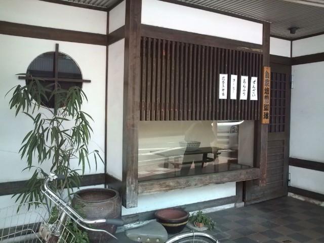 花杏豆 鴨島店