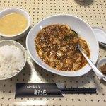 四川家常菜 ひろ - 麻婆豆腐ランチ