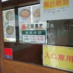 花園蕎麦 - 店舗入口