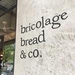 ブリコラージュ ブレッド アンド カンパニー ダイニング・カフェ - bricolage bread & co.