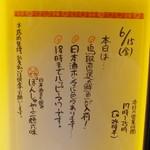 ぽんしゅや 三徳六味 - ハッピーアワー?
