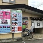 尾州鮨 - 店舗前駐車場ございます。