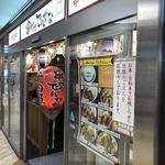 88132820 - 本厚木駅東口10秒
