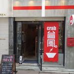 crab台風。 - 外観