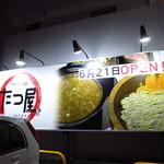 つけ麺たつ屋 -