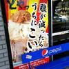 山勝角ふじ 南流山店