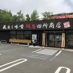 田所商店 -