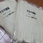 中華そば 陽気 -