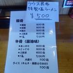 ラーメン13号 - メニュー