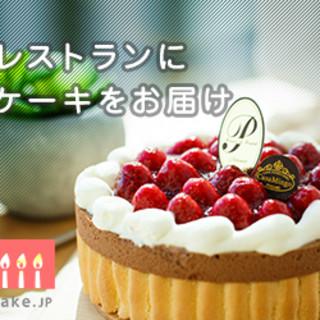 """誕生日・記念日などのサプライズに!""""ケーキ""""取り寄せ致します"""