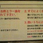油そば 東京油組総本店 - 美味しい食べ方