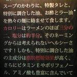 油そば 東京油組総本店 - 「油そば」とは・・・