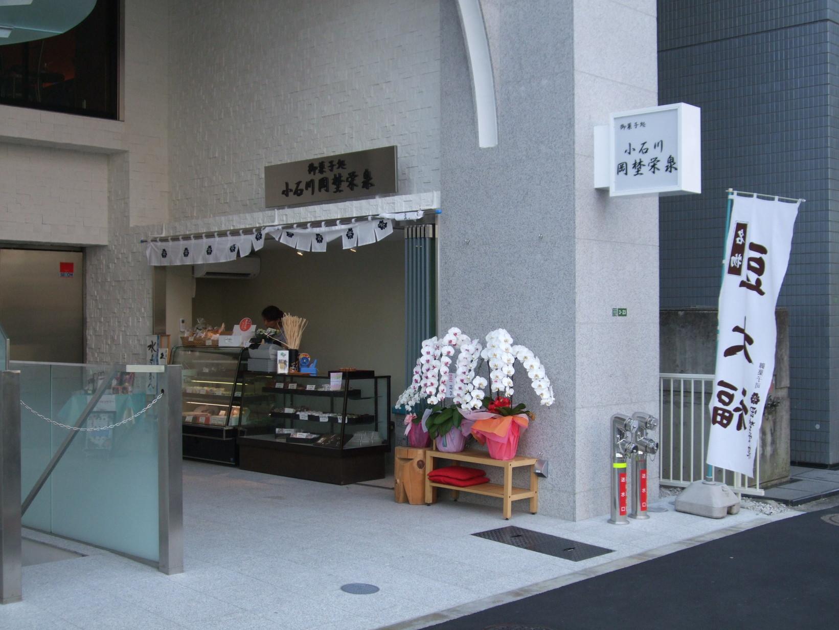 岡埜栄泉 春日店
