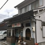 米澤たい焼店 - 店舗外観