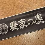 日本酒と個室居酒屋 農家の慶 海浜幕張店 - 日本酒と個室居酒屋 農家の慶 海浜幕張店(千葉県千葉市美浜区ひび野)箸袋