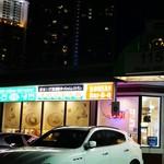 Yu Chun Korean Restaurant - 外観