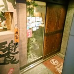 88143968 - 高田屋 東銀座昭和通り店