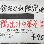 中華そば 四つ葉 - 気まぐれ限定「鴨出汁中華そば」950円