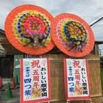 中華そば 四つ葉 - 5周年祝い