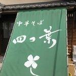 中華そば 四つ葉 - 暖簾
