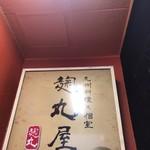 炙り肉寿司と牛タンしゃぶの個室居酒屋 麹丸屋 -