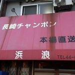 浜浪 - 赤い幌には、長崎ちゃんぽん 本場直送 って書いていますね。 やっぱり、長崎ちゃんぽんに力をいれているようですね。