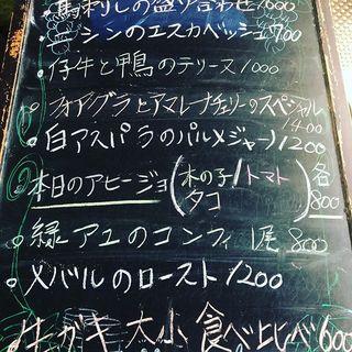 【本日厳選】日替わりおすすめメニューは黒板をチェック☆