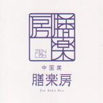 Chuugokusaizenrakubou - 名刺