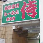 横浜家系 侍 - 店舗外観
