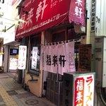 福来軒  すすきの店 -