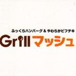 Grillマッシュ - 名刺