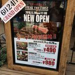 88159124 - STEAK THE FIRSTオープン特別価格案内