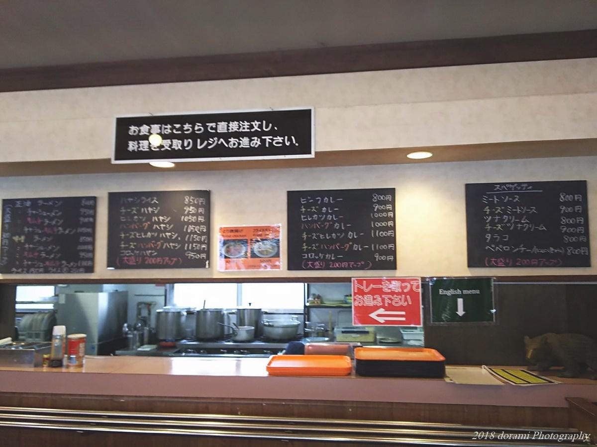 冬季ゲレンデレストラン 山の実 name=