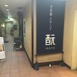 日本酒スタンド 酛 - お店外観