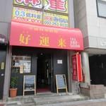 好運来 - 蓮池バス停の前にある四川料理のお店です。