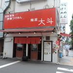 麺屋大斗 - お店の入口