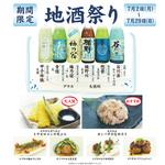 魚問屋 魚一商店 - 7/2★地酒祭り★