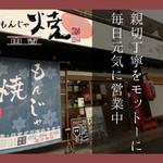 もんじゃ焼き 山吉 - その他写真: