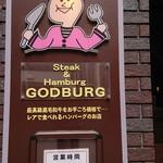 ゴッドバーグ -